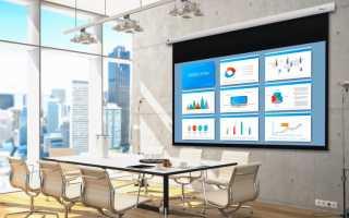 Как выбрать проектор для офиса?