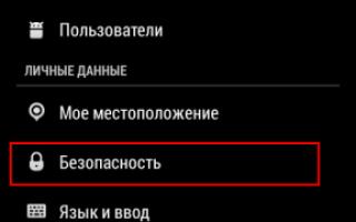 Android Device Manager – как найти телефон, через компьютер и гугл на русском языке