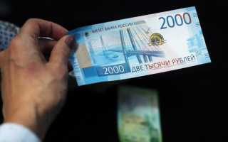 Гознак выпустил бесплатное приложение для проверки подлинности банкнот номиналом 200 и 2000 рублей