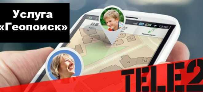 Как узнать местоположение абонента Теле2 – отслеживание телефона