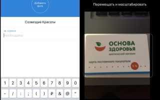 Виртуальные дисконтные карты: освобождаем кошелек от пластика