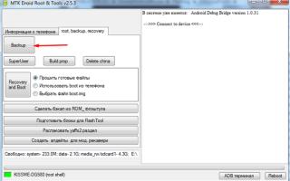 MTwinTools — средство для работы с файлами прошивок и образами .img для чипов MTK