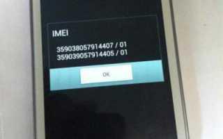 Где посмотреть модель, серийный номер или IMEI на технике Samsung