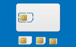 Виды и размеры SIM-карт для смартфонов и телефонов