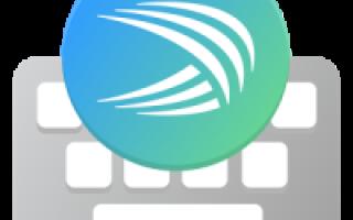 Скачать Swiftkey Keyboard на Андроид