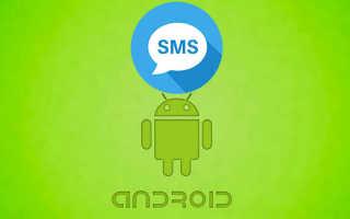 Как настроить СМС-центр на Андроид – пошаговая инструкция