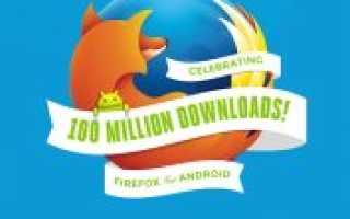 Браузер Mozilla Firefox для Android