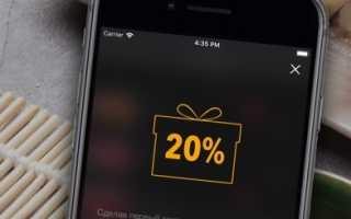 Якитория для iPhone и iPad: заказывать через приложение дешевле на 20%