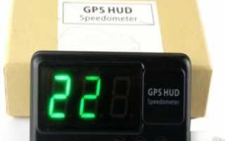 GPS Спидометр, который подойдет для старых автомобилей без OBD-2