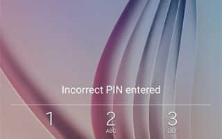 Как разблокировать Android смартфон, защищенный PIN-кодом или графическим ключом