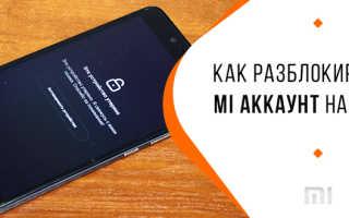 Не работает Mi Unlock: ошибка проверки аккаунта – причины, что делать
