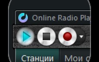 Радио-плееры (программы для прослушивания радио)