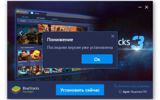 Ошибка установки BlueStacks «Последняя версия уже установлена»