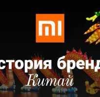 Фирма Xiaomi: страна-производитель бренда, особенности и интересные факты