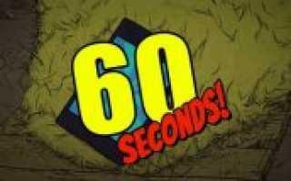 60 Seconds! Atomic Adventure [взломанная] на андроид