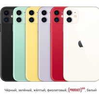 ГаджетыВеликий и ужасный: Стоит ли покупать iPhone 11