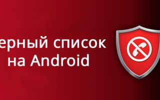 Как добавить номер в черный список на Android-смартфоне — AndroidInsider.ru