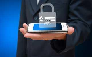 Как уберечь себя от прослушки, слежки и перехвата личной информации