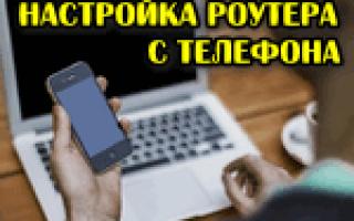 Как настроить роутер без компьютера: через телефон или планшет