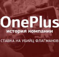 Все о бренде One Plus: кому принадлежит, какие модели смартфонов выпускает и в чём секрет успеха