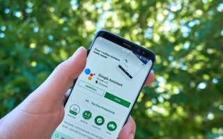 «Окей, Гугл» на Андроид: Как скачать, установить и пользоваться