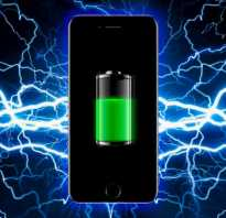 От чего зависит скорость зарядки телефона