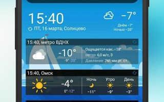 Скачать погодные приложения на андроид бесплатно