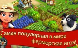 Скачать «FarmVille 2: Cельское уединение» для компьютера
