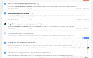 Как убрать «вирус» и самопроизвольно открывающиеся вкладки браузерап»ї