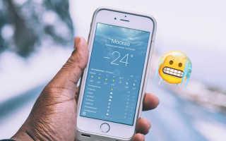 iPhone выключается на холоде: причины и способы решения проблемы