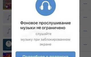 ВКонтакте Музыка и Видео 10.0.5 для Android – скачивание файлов Вконтакте