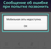Как убрать только экстренные вызовы на телефоне. Что делать, если телефон пишет «только экстренные вызовы»