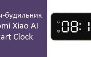 Xiaomi AI Smart Clock: умные часы, будильник и Bluetooth-шлюз с поддержкой Mesh-сетей