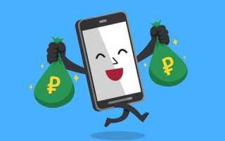 Куда уходят деньги с телефона: популярные направления трат