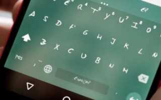 Как придать новый облик телефону парочкой кликов — обновляем шрифты