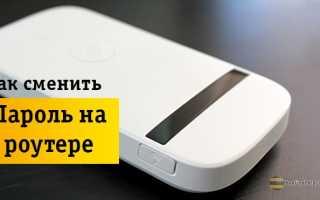 Как поменять пароль от вайфая на телефоне?