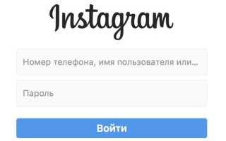 Полное удаление страницы в Инстаграм: инструкция пользователя