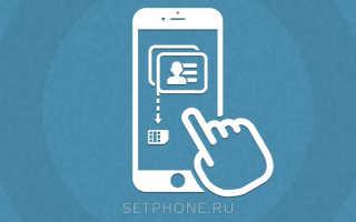 Как скопировать контакты с айфона на сим карту