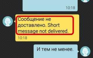 Сообщение не доставлено. Short message not delivered что это означает