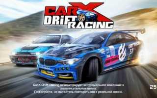 Скачать CarX Highway Racing на андроид 1.65.2