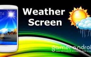 Обои «Экран-Погода»: добавляем жизни статичной картинке