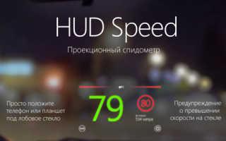 HUD Speed — скачать бесплатно HUD Speed 1.11.1 для Android
