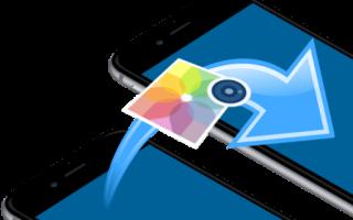 Перенос фотографий с iPhone на iPhone – пошаговая инструкция