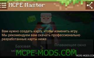 MCPE Master 2.2.5 для Андроид