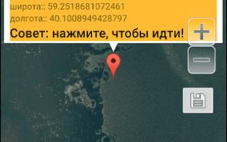 Список лучших навигаторов на Андроид для рыболовов и лесников