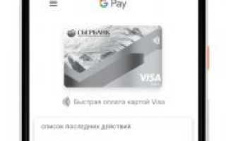 Скачать Андроид Пей: приложения бесконтактной оплаты