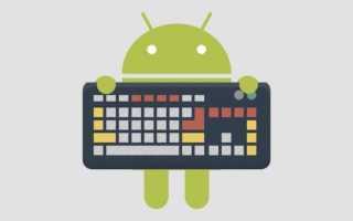 ТОП-9 Самых лучших клавиатур для Android (Андроид) гаджетов