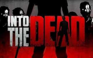 Скачать Зомби в тумане [Into the Dead] на андроид v.2.5.3