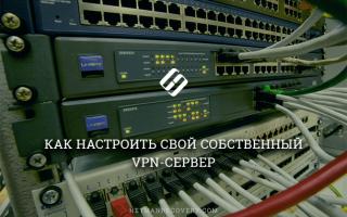Настройка VPN сервера и клиентского компьютера