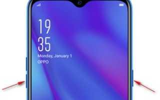 Как сделать скриншот экрана на телефоне Oppo